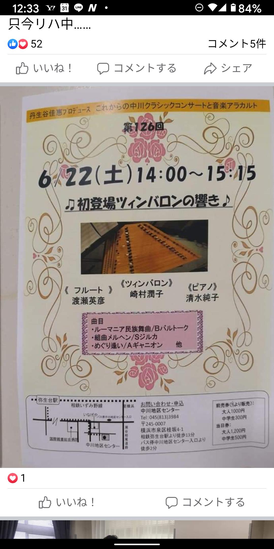第126回中川クラシックコンサート