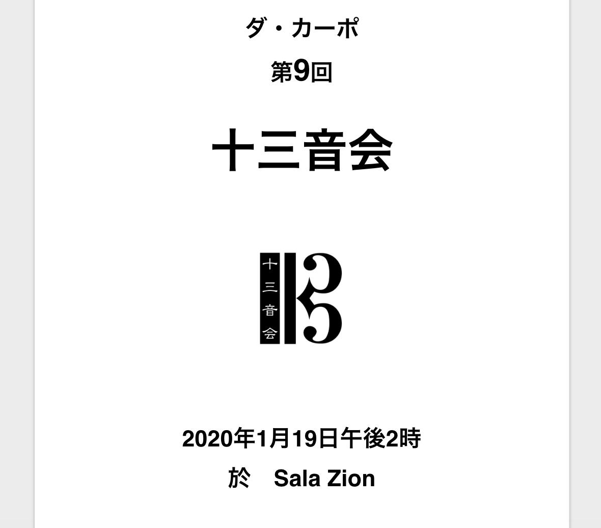 十三音会〜ダ・カーポ第9回